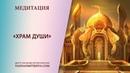 Медитация Ванды Дмитриевой Храм души