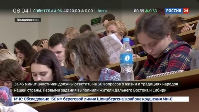 Новости на Россия 24 • Россияне пишут Большой этнографический диктант