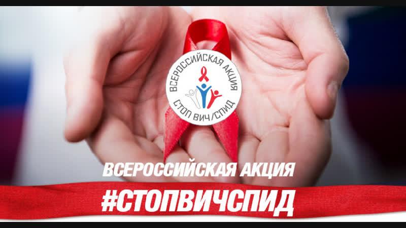 стоп ВИЧ-СПИД-1