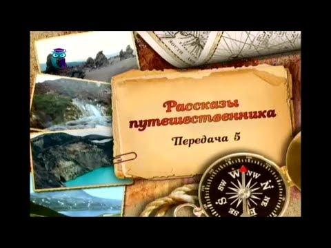 Путешествия. Передача 5. С каяком через Чукотку. Часть 1