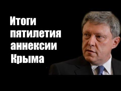 Григорий Явлинский Итоги пятилетия аннексии Крыма