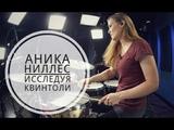 Drum Lessons (Drumeo) - Аника Ниллес Исследуя Квинтоли. BKR