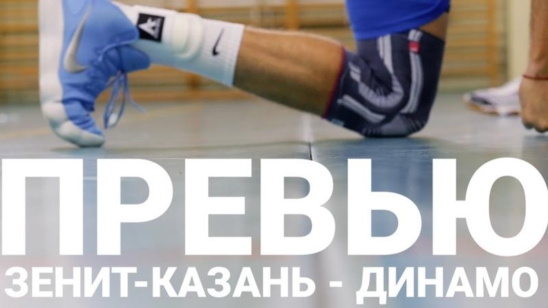 Где Нгапет и Андерсон? «Зенит-Казань» прилетел в Москву!