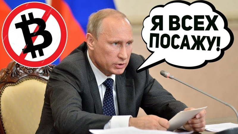 Биткоин 15 Лет Тюрьмы в России! Уголовка за Криптовалюты! Путин Готов Посадить в Тюрьму 2019 Прогноз