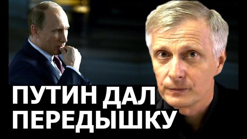 Путин даёт передышку, дальше борьба за выживание. Валерий Пякин.
