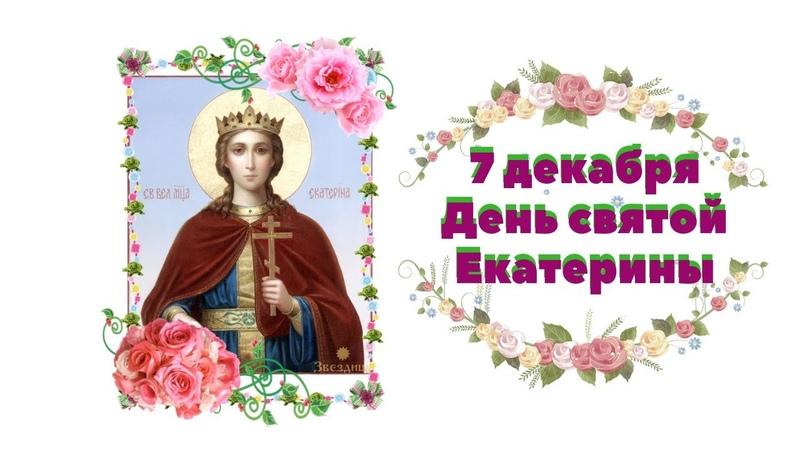 С днем святой Екатерины С днем ангела Екатерина Поздравляю Желаю от души