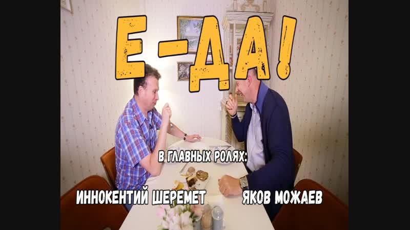 Е_ДА! с Яковом Можаевым и Иннокентием Шереметом