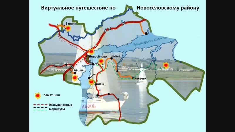 Виртуальное путешествие по Новосёловскому району2