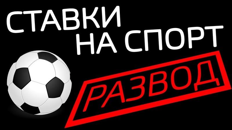 Ставки на спорт схемы развода ЧЁРНЫЙ СПИСОК 50 юбилейный выпуск
