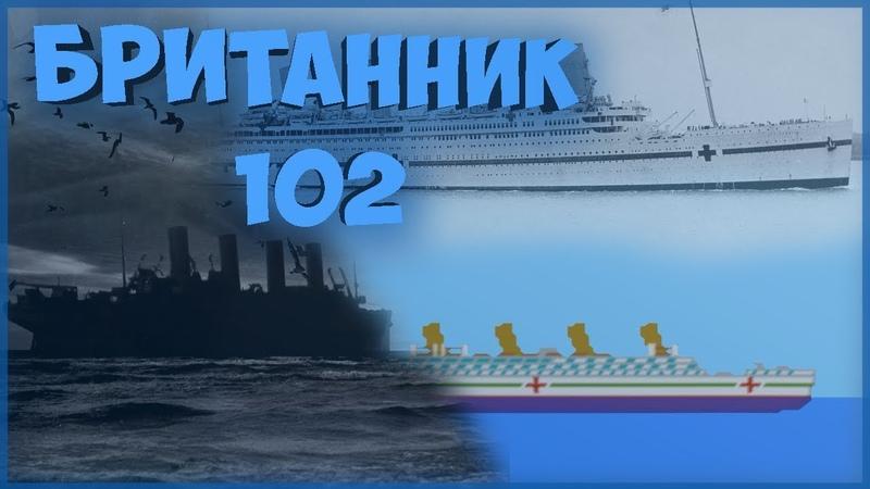 История лайнера Британник Ship Sinking Simulator