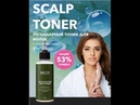 Тоник для волос Scalp Active Toner