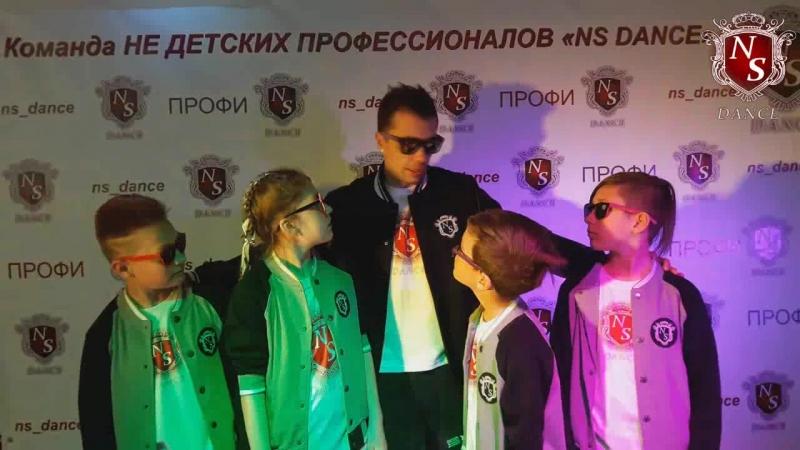 NS DANCE ДЕТИ В БОЛЬШОМ АВТОРИТЕТЕ