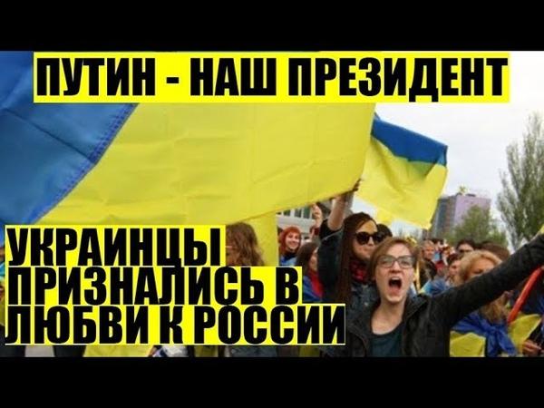 «Путин – наш президент!: украинцы ошарашили Запад, признавшись в любви к России
