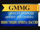 интернет заработок инвестиции вывод денег из GMMG 18 января 2019