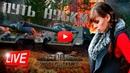 🔴 LIVE stream | World Of Tanks | Путь нубки. Учусь играть с нуля. Катаем во взводе