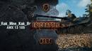 EpicBattle 194 _Rak_Mne_Kak_Brat_ / AMX 13 105 World of Tanks