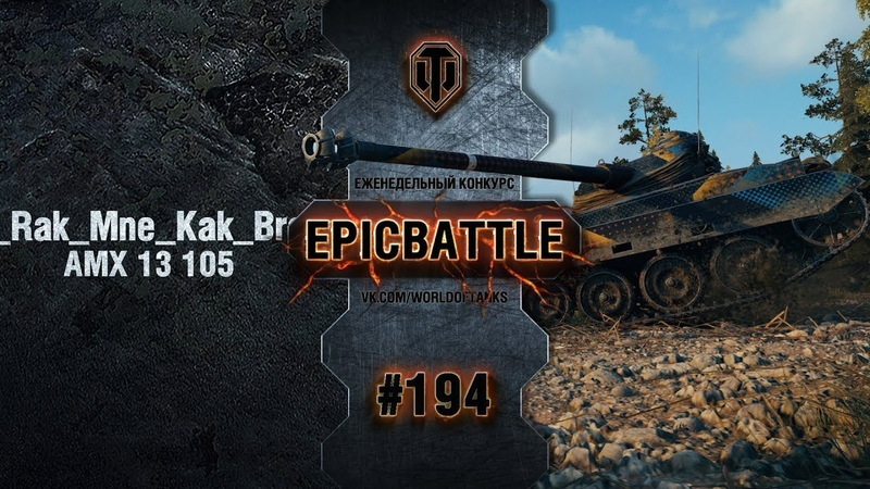 EpicBattle 194 _Rak_Mne_Kak_Brat_ AMX 13 105 [World of Tanks]