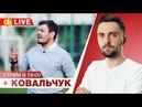 LIVE 19 00 20 00 мск Ковальчук и Колесник Натурализация для сборных и камбэк КФ