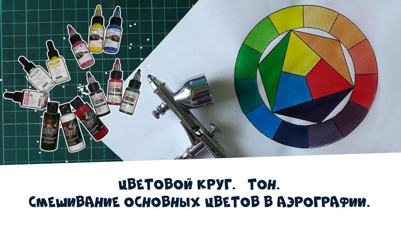 Цветовой круг Тон Смешивание Основных цветов в аэрографии
