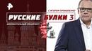 Страшные булки! Выпуск 5 (02.05.2018). Русские булки - 3 с Игорем Прокопенко.