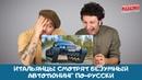 Итальянцы смотрят безумный автотюнинг по-русски