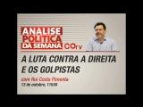 A luta contra a direita e os golpistas - Análise Política da Semana | 13/10/18