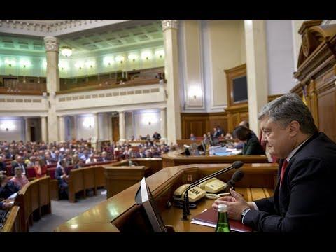 Звернення Президента та голосування в Раді за курс України до НАТО та ЄС