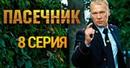 Детективный сериал «Пасечник». 8-я серия