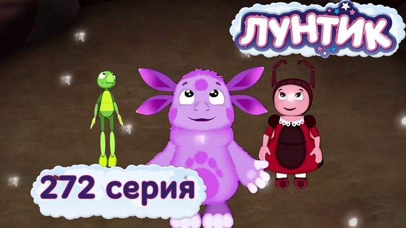 Лунтик и его друзья - 272 серия. Солнечные зайчики