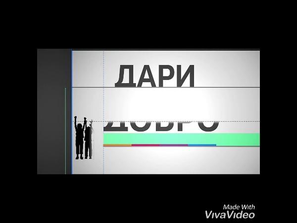 Благотворительный фонд ДД в Ленинской с концертом к 23 февраля 2019 г