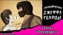 Приключения Джеффа (комикс Creepypasta) 3 глава~ 26 часть