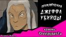 Приключения Джеффа (комикс Creepypasta) 3 глава~ 28 часть