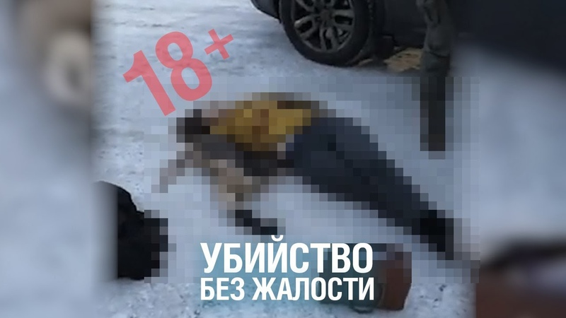 В Щёлково муж зверски убил свою жену на глазах у прохожих