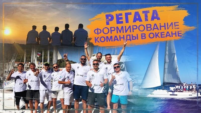 Формирование эффективной команды. Регата по Средиземному морю.