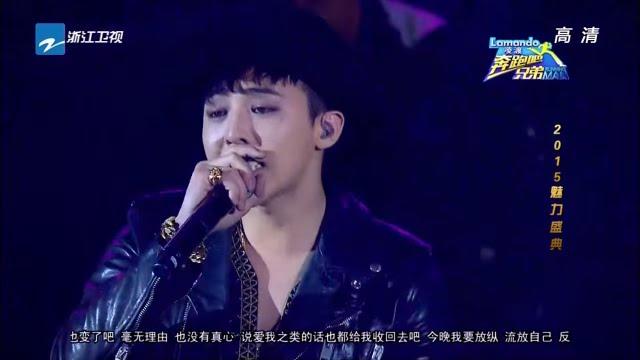 《放纵》crooked G-Dragon《奔跑吧兄弟》2015魅力盛典 20150123【浙江卫视官方超清1080P】邓超 Ange