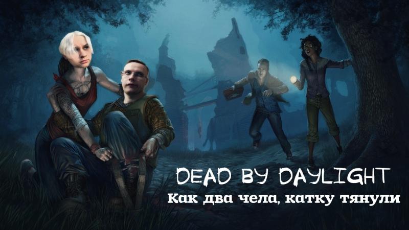 Dead by Daylight - Как два чела, на стриме катку тянули.