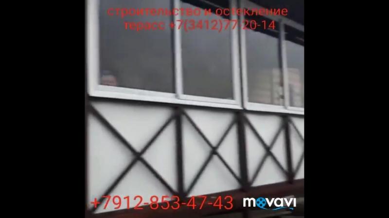 Строительство и остекление терасс в г. Ижевске 7(3412)77-20-14 или 7912-853-47-43