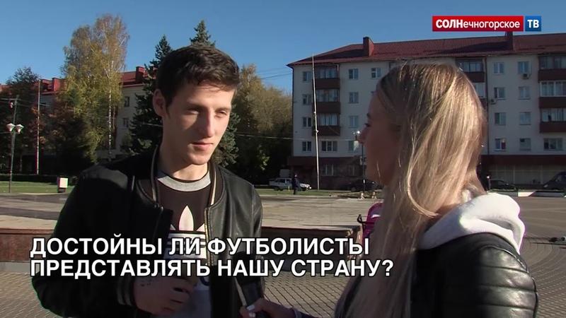 Люди говорят о выходке Кокорина и Мамева