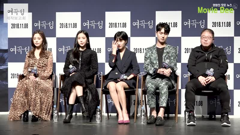 (181017) The Wrath Press Conference
