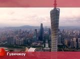Орел и решка. Перезагрузка Гуанчжоу. Китай