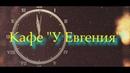 Кафе У Евгения реклама