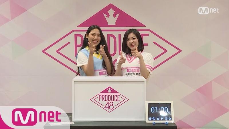 PRODUCE48 [48스페셜] 히든박스 미션ㅣ한초원(CUBE) vs 하세가와 레나(NGT48) 180615 EP.0