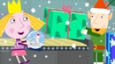 Ben and Holly's Little Kingdom 🎁Christmas gifts wishlist 🎁Christmas Special Cartoons for Kids