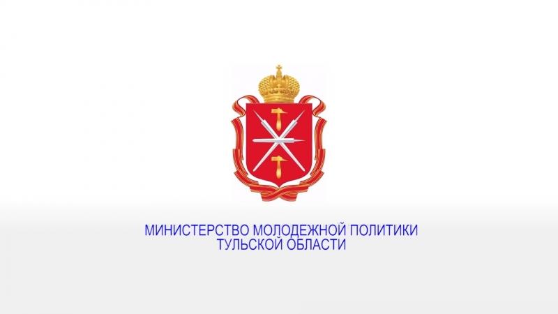 Министерство молодежной политики Тульской области Сделай свой выбор сам!