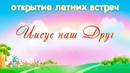 Крым, Красноперекопск, Открытие детских летних встреч церковь Любовь Христа 02.06.2019