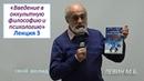 Левин М.Б. | 3. Введение в окк. философию и психологию (Лк 3). УРАН, НЕПТУН, ПЛУТОН