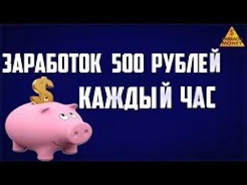 НОВЫЙ САЙТ ДЛЯ ЗАРАБОТКА 500 РУБЛЕЙ КАЖДЫЙ ЧАС НИЧЕГО НЕ ДЕЛАЯ entermani