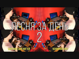 Alexey Krivdin. Песня за день #2