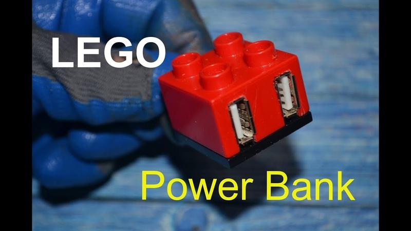 LEGO Power Bank