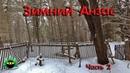 Зимний анзас, сельское кладбище, прогулка среди старых могил (часть 2)